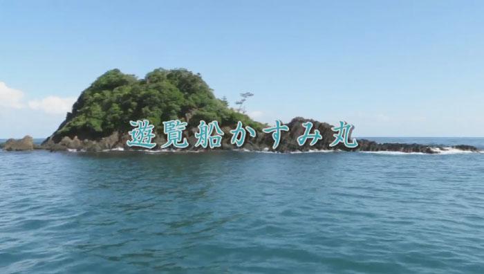 遊覧船かすみ丸