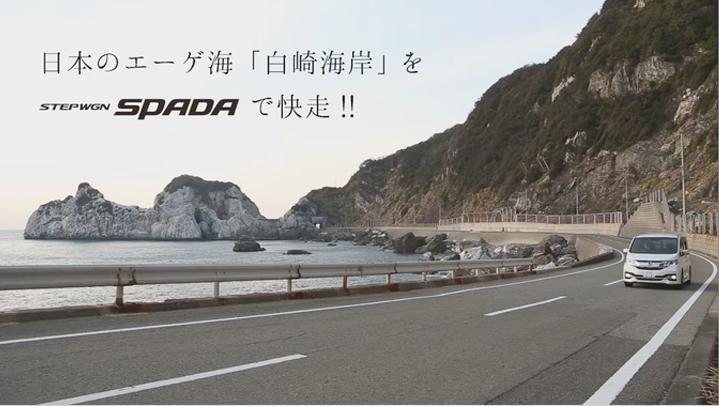 日本のエーゲ海「白崎海岸」をステップワゴンSPADAで快走!