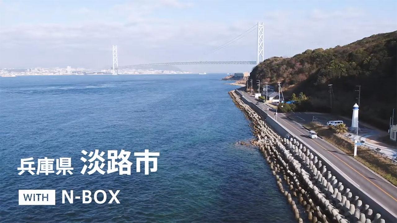 N-BOXで行く兵庫県淡路市