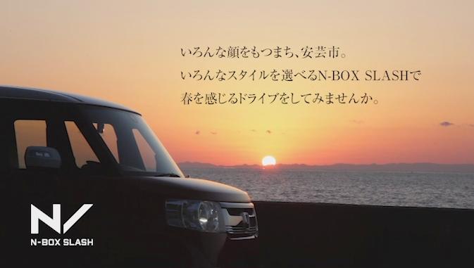 N-BOX SLASHで行く 高知県安芸市 前篇