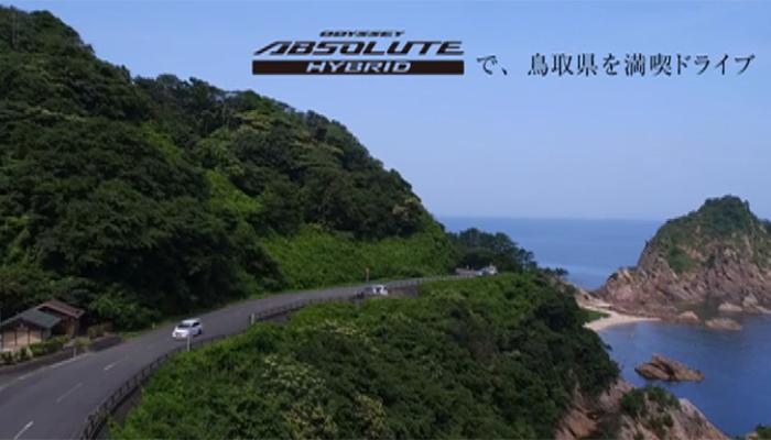 ODYSSEY  HYBRID ABSOLUTEで、鳥取県を満喫ドライブ