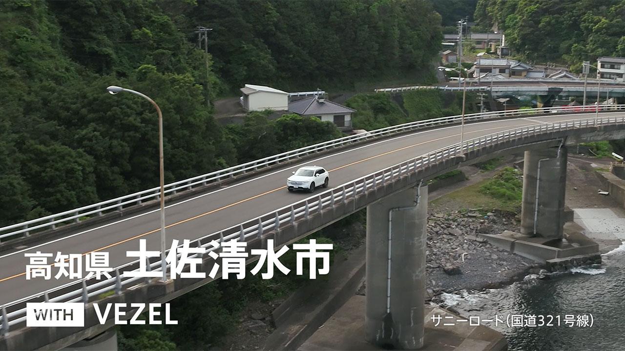 VEZELで行く高知県土佐清水市